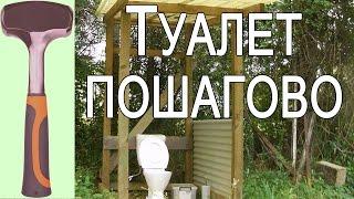 видео строим туалет на даче своими