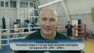 Школа бокса Романа Кармазина