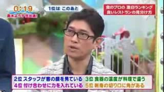 木曜バイキング新コーナー 「レア人物図鑑」では 日本全国1億3000...