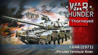 Т-64А (1971) | War Thunder