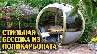 20 Стильных идей для Беседки из поликарбоната в ваш загородный дом(, 2016-07-13T08:00:01.000Z)