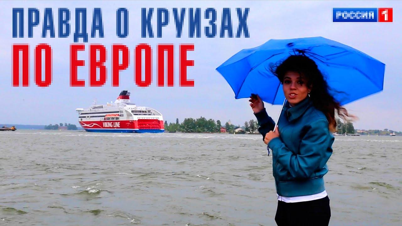 Морские Путешествия и Круизы |  Вся Правда о Круизах по Европе | Теперь Поплывешь?