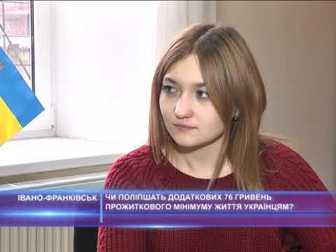 Чи поліпшать додаткових 76 гривень прожиткового мінімуму життя українцям?