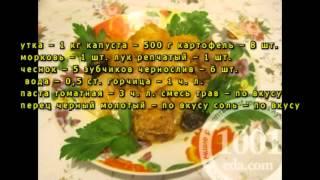 Утка с картошкой в мультиварке рецепт