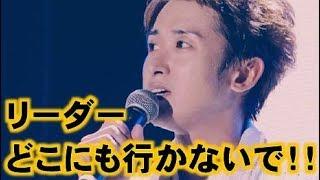 嵐 大野智に対するメンバーの気持ちに感動!櫻井翔、松本潤、相葉雅紀、...