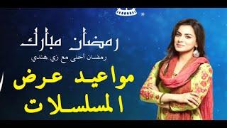 موعد عرض المسلسلات فى شهر رمضان 2021 على قناة زى الوان وبوليود
