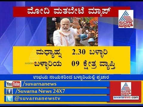 Karnataka Election : PM Modi To Campaign At Bellary District