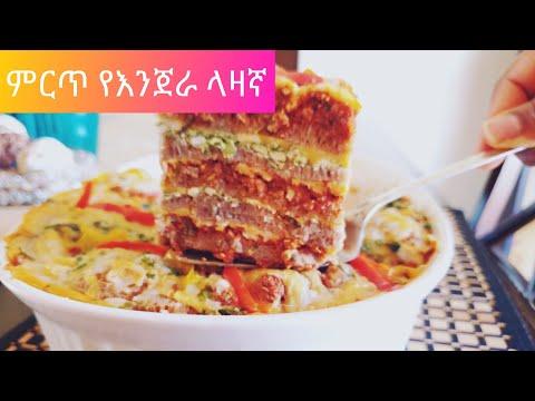 የእንጀራ ላዛኛ Ethiopian food How to make enjera lasagna