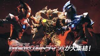 『ウルトラマンヒットソングヒストリー』DVD ニュージェネレーション編 8/28発売!