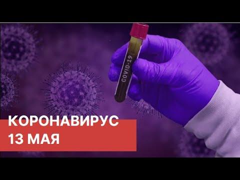Последние новости о коронавирусе в России. 13 Мая (13.05.2020). Коронавирус в Москве сегодня