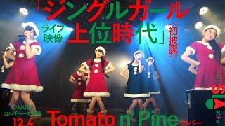 Tomato n'Pine - ジングルガール上位時代