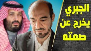 ع الحدث - هذا ما فعله سعد الجبري لمفاجئة الأمير محمد بن سلمان، مستشار محمد بن نايف، حقائق مثيرة