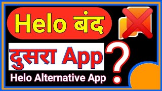 helo app alternative indian app | helo alternative app | china apps vs india apps