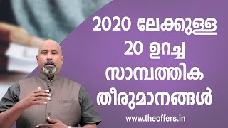 20 Financial Resolutions for 2020..Dr. SiP Financial Tutorials Malayalam 75