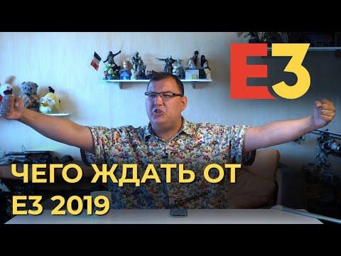 Спойлеры к E3 2019 - весь инсайд и не только