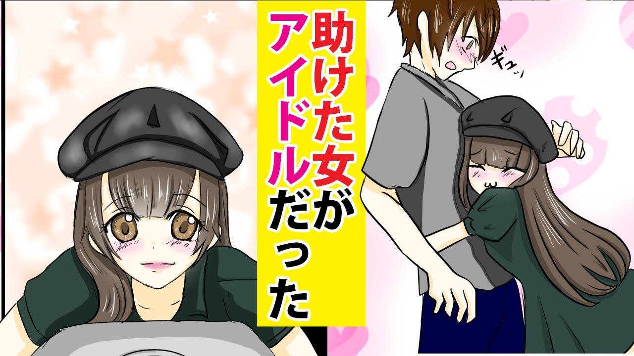 【漫画】陰キャの俺が助けた相手が国民的アイドルだった件【馴れ初め】【恋愛マンガ】