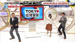 TOKYO応援宣言 2020年東京五輪からの新種目!空手の世界女王・植草歩選手の素顔を紹介!