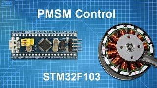 STM32 - PMSM Control