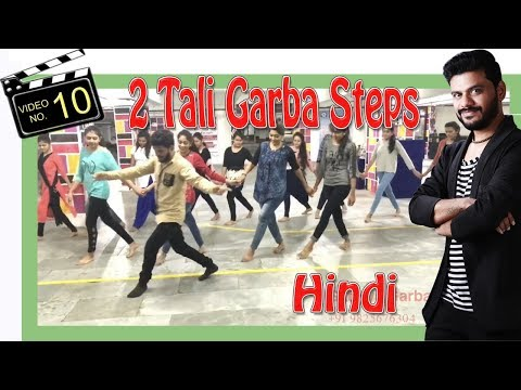 2 Tali Garba Dance Steps Culture of Gujarat    NAVRATRI 2017  sathiya garba international