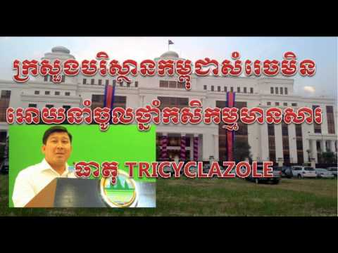 Ministry Of Environment Cambodia Define Stop Import Agri Stimulate Have TRICYCLAZOLE