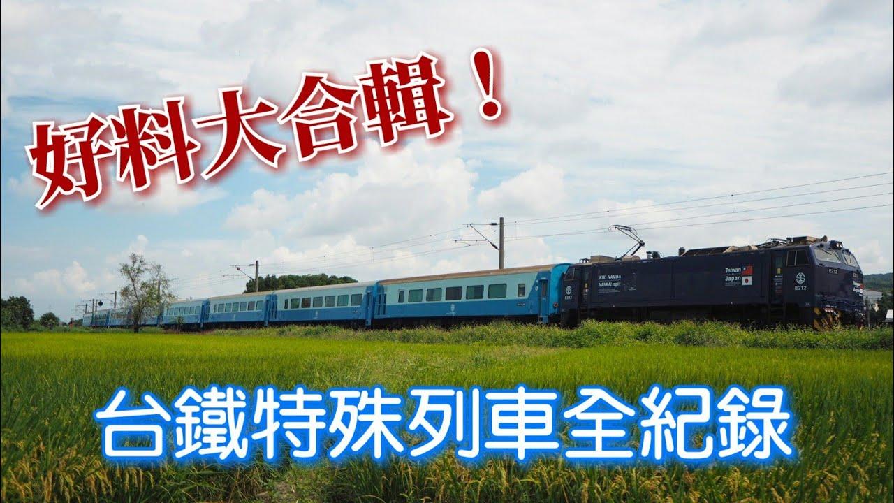 【好料大合輯】臺鐵各式特殊列車全紀錄 一次看爽 - YouTube