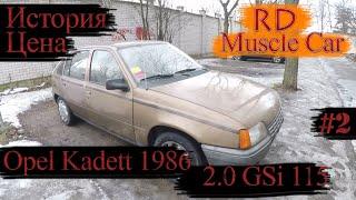 RD + MuscleCar / Назад в будущее / Цена,затраты,проблемы  /  Opel Kadett GSi 1986г. 2.0i 115л.с.