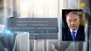 5 қазанда Нұрсұлтан Назарбаев Қазақстан халқына арналған жыл сайынғы Жолдауын жариялайды