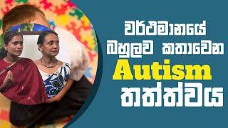 දෙමව්පියන් ලෙස ඔබ අනිවාර්යෙන් දැනුවත් වියයුතු Autism රෝගය | Piyum Vila | 02 - 04 - 2021 | SiyathaTV Thumbnail