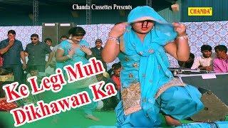 Ke Legi Muh Dikhawan Ka || Raju Punjabi, Sushila Takhar || Thada Bhartar ||  Haryanvi Best Song 2018