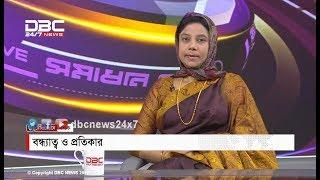 বন্ধ্যাত্ব ও প্রতিকার || How to relieve infertility || Shomadhan Sutro || DBC NEWS 20/08/17