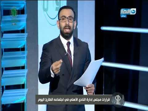 نمبر وان | تعليق ناري لابراهيم فايق على قرارات مجلس النادي الأهلي في اجتماعه الطارئ اليوم