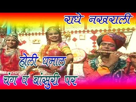 Rajasthani Song 2017 - राधे नखराली - चंग और बांसुरी पर -Holi Dhamaal Chang Aur Bansuri