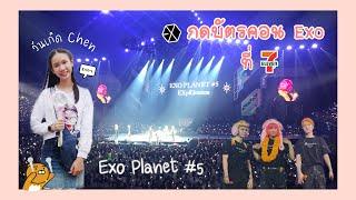 ลุ้นกดบัตรคอนเสิร์ต EXO PLANET #5 ที่เซเว่น 7-11ภาพบรรยากาศงานในอิมแพ็ค [Nonny.com]
