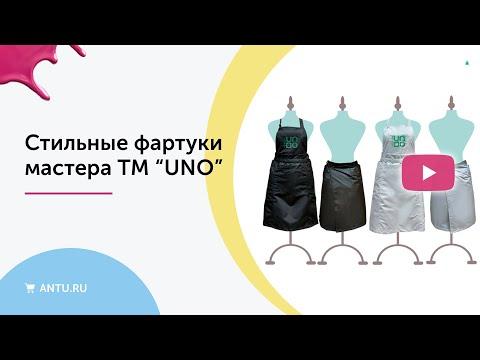 """Профессиональные фартуки мастера TM """"UNO"""""""