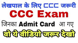 CCC Exam 2018 Important Video