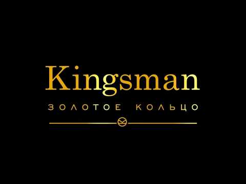 Музыка из трейлера kingsman the golden circle