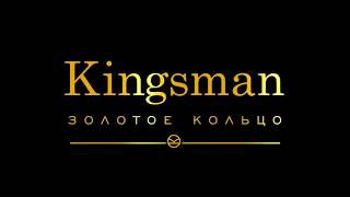 Kingsman the golden circle trailer soundtrack/Кингсман золотое кольцо саундтрэк к трэйлеру