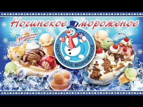 Фабрика мороженого. Экскурсия на фабрику Ногинского мороженого. Богородский хладокомбинат.