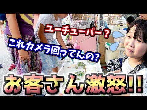 【お祭り】「これカメラ回ってんの?」屋台でお客さん激怒!店員さんの挑発でまさかの展開。千葉旅行の縁日でボールすくいやカメすくいや射的を探せ! japan festival tour