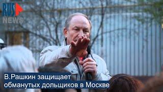 Фото ⭕️ В. Рашкин защищает обманутых дольщиков | Москва