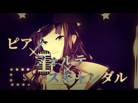 【早瀬走】ピアノxフォルテxスキャンダル(字幕付き)【歌枠切り抜き(シーン加工) /にじさんじ】
