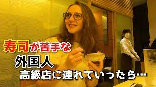 初めての寿司に感動する外国人美女!未知の魚にウクライナ人が驚きの反応【海外の反応】