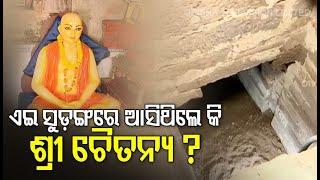 'Secreat Tunnel' To Lord Jagannath Temple In Puri