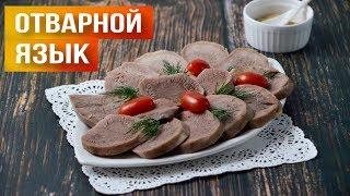 Как приготовить говяжий язык ОЧЕНЬ ПРОСТО НЕЖНЕЙШАЯ основа для салатов ЯЗЫК говяжий отварной