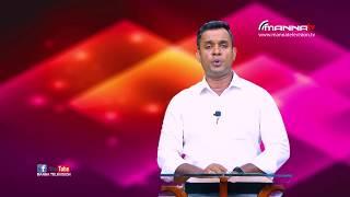 | Manna Television |Br. ARUNDAS.S  |    EPISODE-2