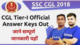 SSC CGL 2018 Answer Key   CGL Tier-1 Answer Keys Out - Check Now
