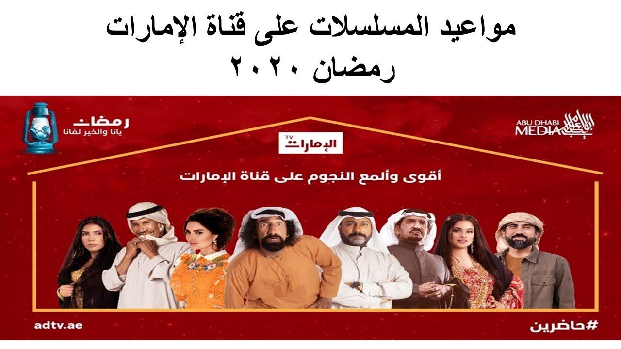 مواعيد المسلسلات على قناة الإمارات رمضان 2020 1441 عرض وإعادة المسلسلات الخليجية على قناة الامارات Youtube