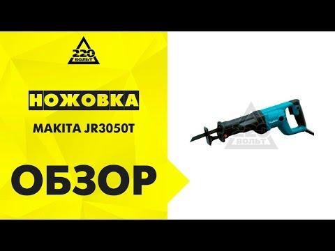 Ножовка MAKITA JR3050T