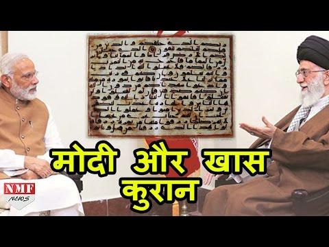 Modi ने Iran के  Supreme Leader Ali Khamenei को Gift की खास Quran