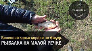 Весенняя ловля карася на фидер Рыбалка на малой реке